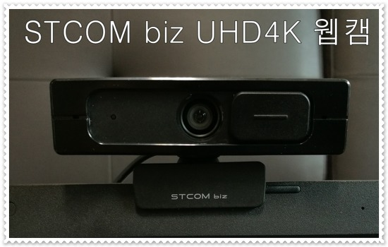 온라인수업에 적당한 웹캠 STCOM biz UHD4K..