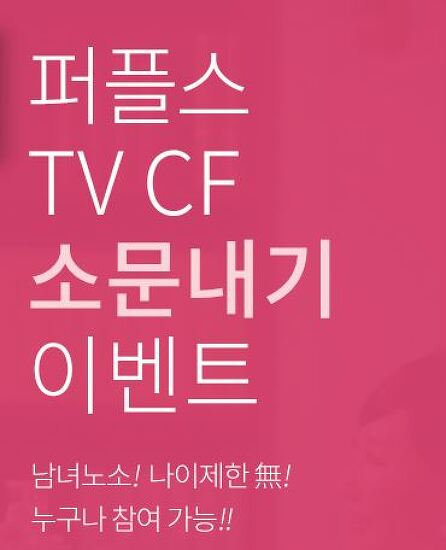 퍼플스 TV CF 론칭 기념!! 퍼플스 소문내기 이..