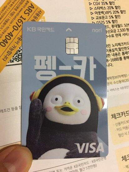 국민은행 펭수 체크 카드 도착!