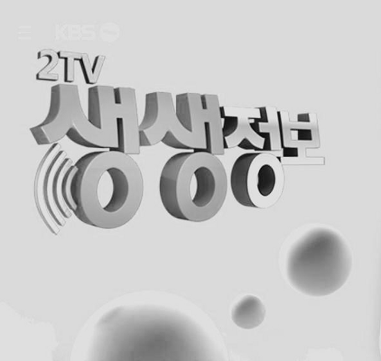 KBS2 생생정보통 2TV 생생정보 1410회 10월 14일 방송분 / 서울시 성동구 성수동 맛집 키우기 상권혁신아카데미, 강동구 천호동 씨푸드박스 천호본점, 2021 경남 고성공룡세계엑스포