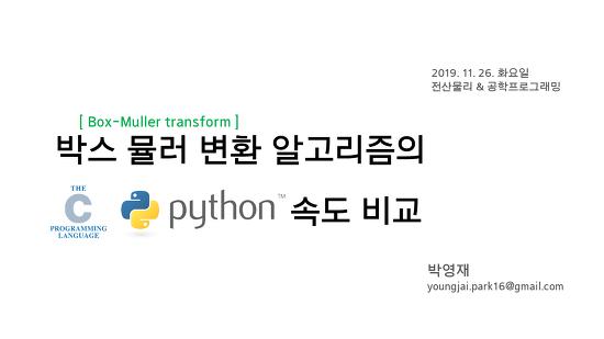 박스 뮬러 변환 알고리즘의 C, python 속도 비교