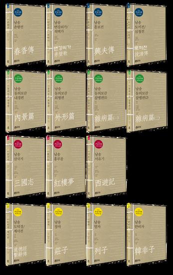 큰글자동의보감편, 큰글자판소리편, 큰글자고전소설편, 큰글자제자백가편이 출간되었습니다