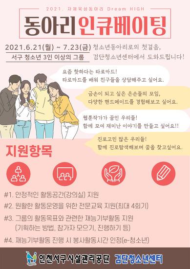 검단 - (초중고대학생) 청소년 동아리 만들고 싶은 사람 여기로~