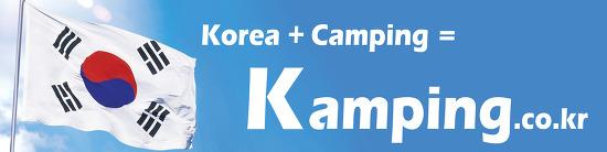 해양관광 & 레저스포츠 장소 : 캠핑.캠핑장.펜션 목록