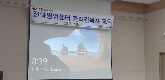 (산업안전교육) 한국도로공사서비스 관리감독자교육 ㅡ 박지민강사