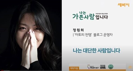 사노피 중증 아토피 인식 개선 캠페인, '나는 가픈 사람입니다'