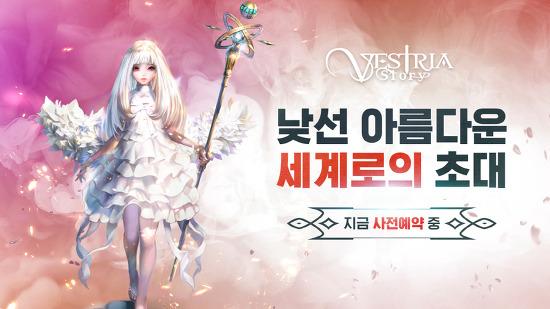 신작모바일게임 수집형 RPG '베스트리아 전기' 사전예약 진행중