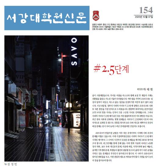 [154호]편집장의 글_하태현