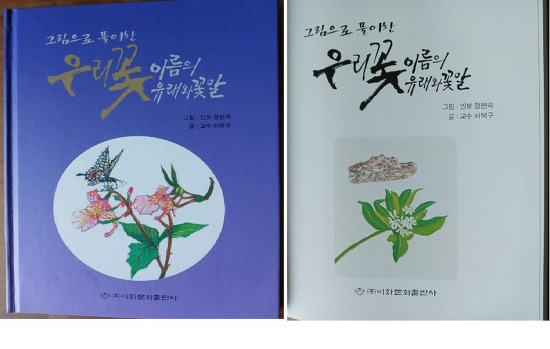 <그림으로 풀이한 우리 꽃 이름의 유래와 꽃말>책을 받아들고