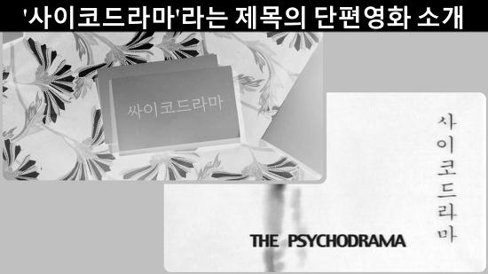 '사이코드라마'라는 제목의 단편영화 소개