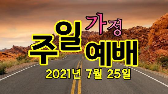 2021년 7월 25일 주일가정예배