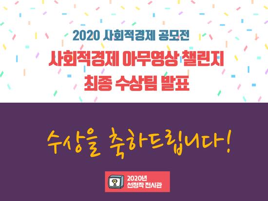 2020 사회적경제공모전 최종 수상팀 발표