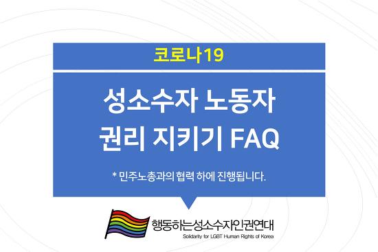 코로나19, 성소수자 노동자 권리 지키기 FAQ