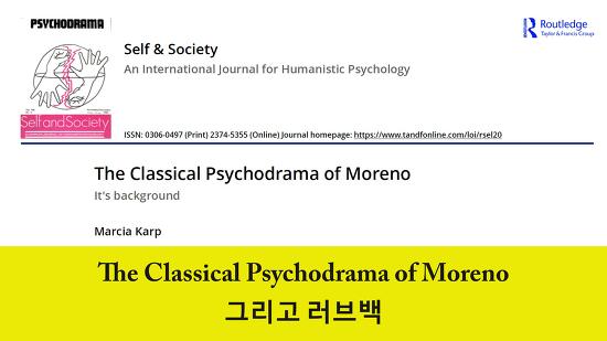 '더 클래시컬 사이코드라마 오브 모레노' 그리고 러브백