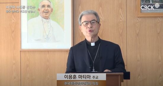 미얀마 사태를 접하는 한국 천주교 주교단 성명서