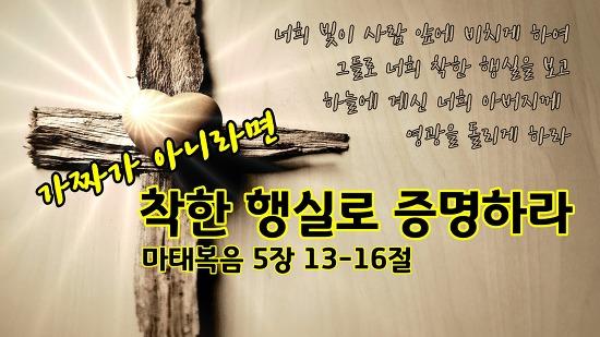 상상설교#01. 착한 행실로 드러나라. 마5:13-16