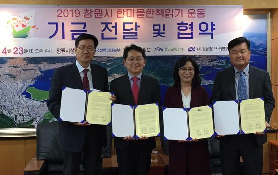 2019 창원시 한마을한책읽기운동 선정 도서관