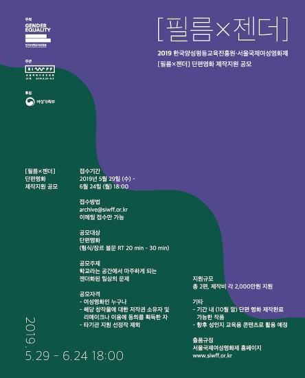 한국양성평등교육진흥원, '[필름X젠더] 단편영화 제작 지원 공모' 진행