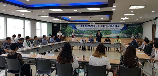 제천교육지원청 행복교육팀   봉양읍 민.관.학 행복교육 거버넌스 구축 협약