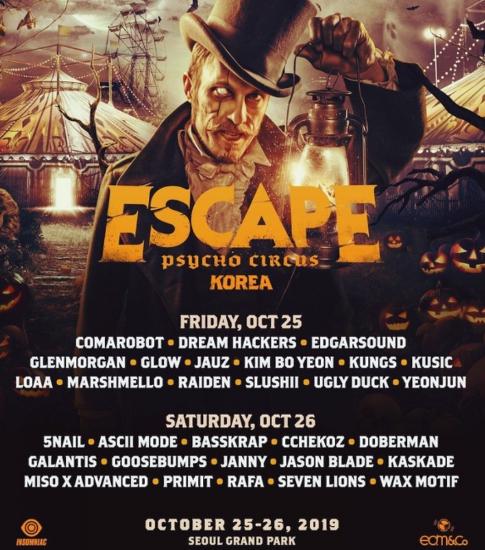 이스케이프 페스티벌 2019 할로윈 축제 분위기 (ESCAPE Halloween 페스티벌 리뷰)