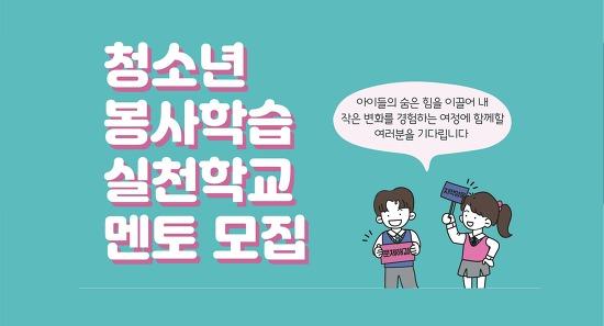 [모집] 2020 청소년 봉사학습 실천학교 멘토 모..