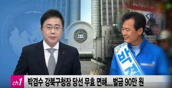 선거법 유죄판결, 박겸수 구청장과 더불어민주당은 주민앞에 사죄하라!