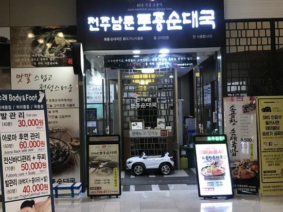 해운대 센텀맛집 전주남문순대국