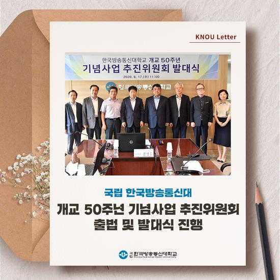국립 한국방송통신대, 개교 50주년 기념사업 추진위원회 출범