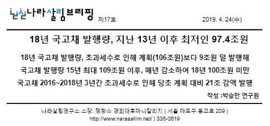 [나라살림브리핑] 18년 국고채 발행량, 지난 13년 이후 최저인 97.4조원