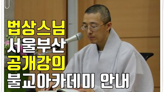 19년 하반기 서울 부산 법상스님 공개 강의 안내