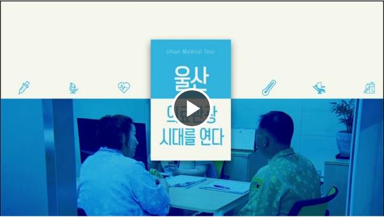태국 의료관광 촬영- 국가 핵심사업으로 성장 <수정중>