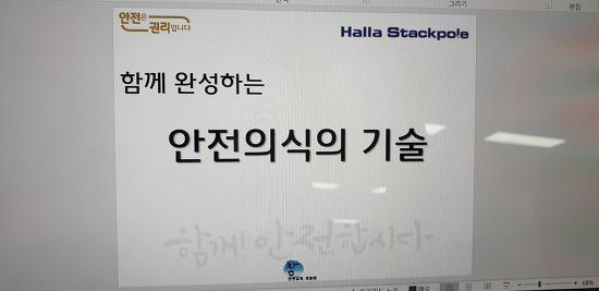 (안전보건교육) 한라스택폴 - 감성안전의식, 감염병예방관리 - 참안전교육개발원 - 박지민강사