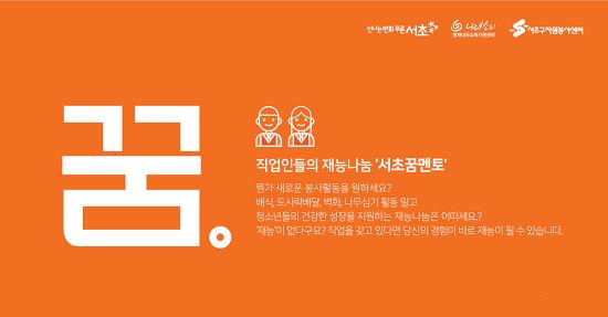 2019년 2학기 현직 직업인들의 재능나눔   서초..
