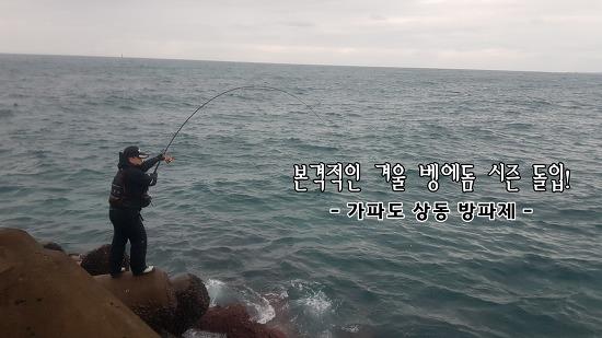 본격적인 겨울 벵에돔 낚시 시즌 돌입된 제주바다