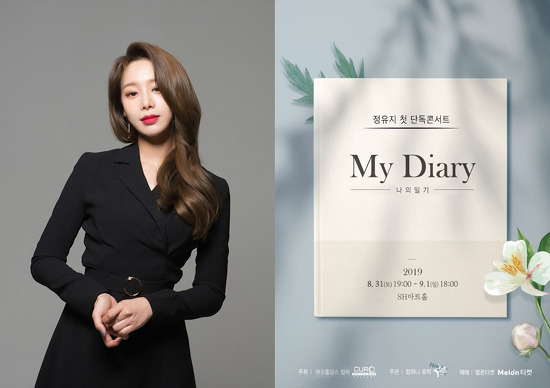 [배우 정유지] 첫 단독 콘서트 'My Diary' 개최! 오는 30일 티켓오픈