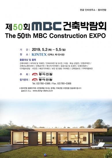 제 50회 MBC건축박람회가 개최되었습니다!-친환경 단열재 화이트폼(수성연질폼, 수성연질우레탄폼)출품