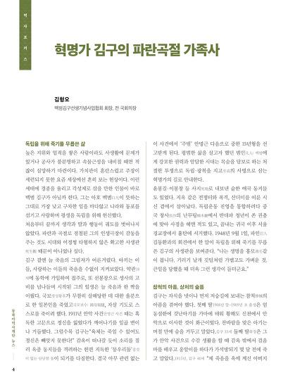 [동북아역사재단 뉴스레터 6월호] 역사 포커스