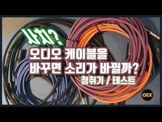 """오디오 케이블 """"소리 변화"""" 비교 청취기 작업 후기"""