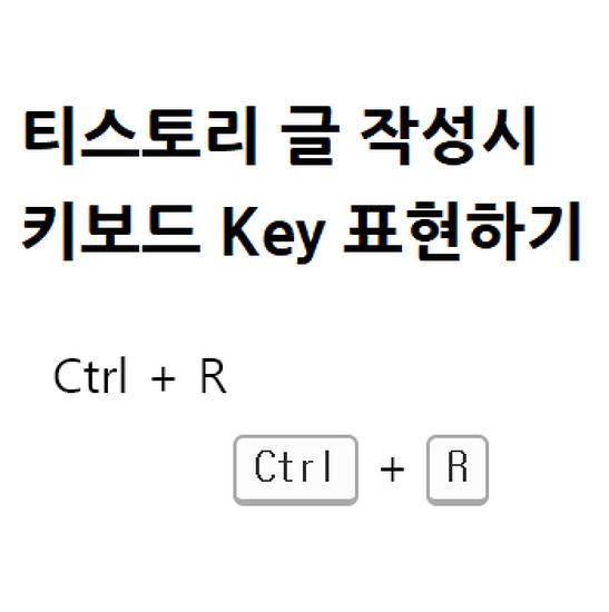 Tistory - 글 작성시 Keypad 이미지 표시하기