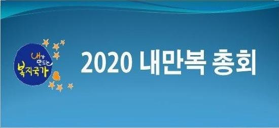 [함께해요] 2020 내만복 총회