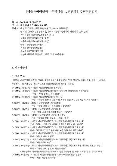 2019 마을문학백일장 ․ 우리마을 그림잔치 추진위원회의...