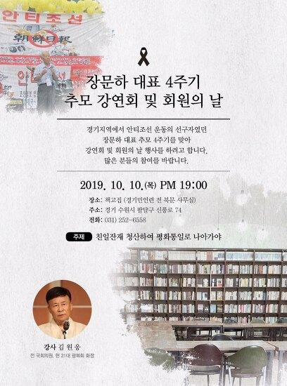 장문하 대표 4주기 추모 강연회 및 회원의 날..