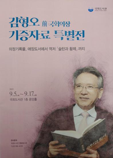 김형오 전 국회의장 기증자료 특별전