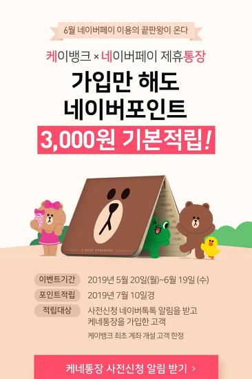 케이뱅크 x 네이버페이 제휴 통장, 포인트 적립:급여이체, 충전, 사용 시!