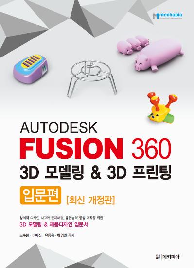 오토데스크 퓨전360 3D모델링 & 3D프린팅 입문편 [최신 개정판]