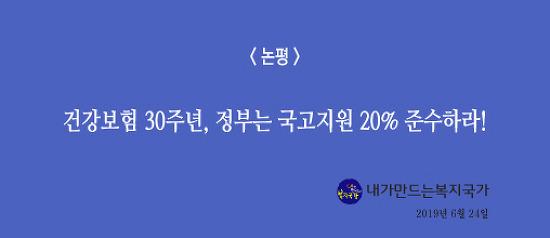 [논평] 건강보험 30주년, 정부는 국고지원 20% 이행하라!