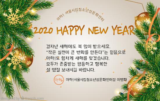 경자년 새해에도 복 많이 받으세요.