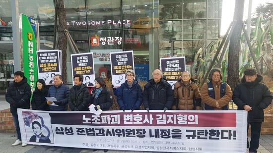 삼성 이재용 봐주기 준법감시위원회 발족 규탄 기자회견