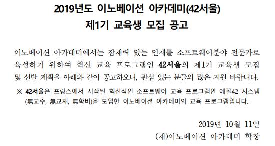 2019년도 이노베이션 아카데미(42서울)  제1기 교육생 모집공고