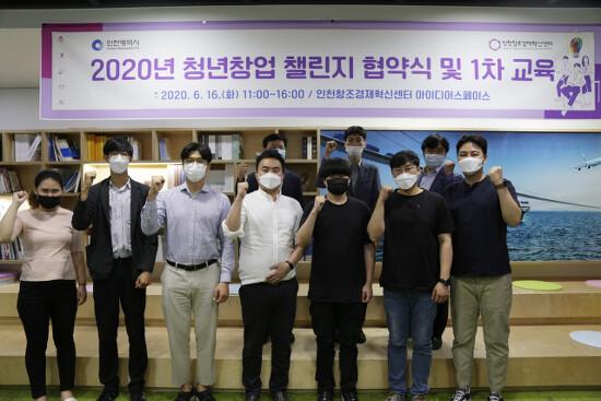 *인천창조경제혁신센터, 16일 '2020년 청년창업 챌린지' 협약식 개최